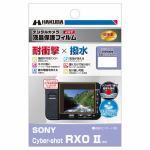 ハクバ DGFS-SCRX0M2 SONY Cyber-shot RX0 II 専用 液晶保護フィルム 耐衝撃タイプ
