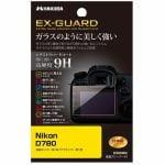 ハクバ EXGF-ND780 EX-GUARD 液晶保護フィルム Nikon D780