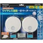 パナソニック SHK79021P けむり当番薄型2種(電池式・ワイヤレス連動親器・子器セット(2台)・あかり付)(警報音・音声警報機能付)