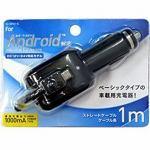オズマ ID-SP01KS スマートフォン用[micro USB] DC充電器 (1m・ブラック)