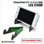 ラスタバナナ iPhone5/iPad対応 LEG STAND グリーン レッグスタンド RBOT101