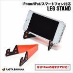 ラスタバナナ iPhone5/iPad対応 LEG STAND オレンジ レッグスタンド RBOT102