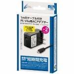 サイバーガジェット 【Vita】 CYBER・USB ACアダプター 1m (PCH-2000用) CY-PV2USAD1M-BK