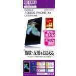 テレホンリース ラスタバナナ AQUOS PHONE Xx(302SH)専用 液晶保護フィルム タッチガードナー 反射防止タイプ T501302SH