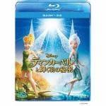 <BLU-R> ティンカー・ベルと輝く羽の秘密 ブルーレイ+DVDセット