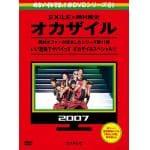 【DVD】めちゃイケ 赤DVD第1巻 オカザイル
