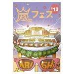 【DVD】嵐 / ARASHI アラフェス'13 NATIONAL STADIUM 2013