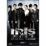 <BLU-R> アイリス ノーカット完全版 期間限定スペシャル・プライス Blu-ray BOXⅠ