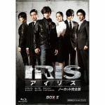 <BLU-R> アイリス ノーカット完全版 期間限定スペシャル・プライス Blu-ray BOXⅡ