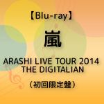 <BLU-R> 嵐 / ARASHI LIVE TOUR 2014 THE DIGITALIAN(初回限定盤)