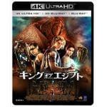 <4K ULTRA HD> キング・オブ・エジプト(4K ULTRA HD+3Dブルーレイ+ブルーレイ)