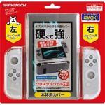 ゲームテック SWF1953 ニンテンドースイッチ用本体保護PCカバー『クリスタルシェルSW クリア』 -SWITCH- Switch