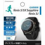 ラスタバナナ GPSW001F GARMIN GPSウォッチフィルム fenix 5/5X Sapphire fenix 3J