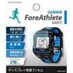 ラスタバナナ GPSW004F GARMIN GPSウォッチフィルム ForeAthlete 920XTJ