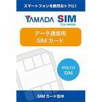ヤマダSIM データマイクロSIMカード