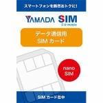 ヤマダSIM データnanoSIMカード