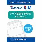 ヤマダSIM データマイクロSIMカード SMS(ショートメッセージサービス付き)