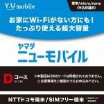 Y.U-mobile ヤマダニューモバイルSIMカード(後日発送)