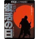 <4K ULTRA HD> 復活の日(4K ULTRA HD+ブルーレイ)