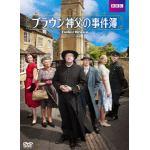 <DVD> ブラウン神父の事件簿 DVD-BOXI