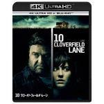 <4K ULTRA HD> 10 クローバーフィールド・レーン(4K ULTRA HD+ブルーレイ)