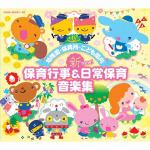 <CD> 幼稚園・保育所・こども園向 新 保育行事&日常保育音楽集