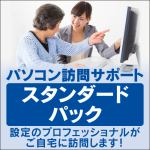 パソコン訪問サポート【パソコン同時購入用】スタンダードパック