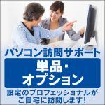 パソコン訪問サポート【パックメニューオプション】デスクトップ最適化