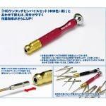 ウェーブ HG ワンタッチピンバイス(単品)(HT-330)工具