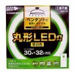 【お買い得チケット対象】HERBRelax YDFCL62P・NCF 丸形LED灯 30形+32形ペンダント器具向け