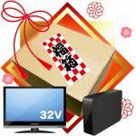 液晶テレビ+デジタル家電【外付けHDD】 大抽選福箱