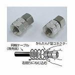 日本アンテナ カンタンコネクター4Cヨウ F4SSP