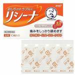 【指定第2類医薬品】 ロート製薬 メンソレータムリシーナ坐剤 (10個)