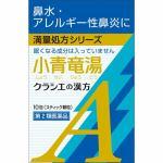 クラシエ漢方 小青竜湯エキス顆粒A 10包 【第2類医薬品】