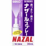 佐藤製薬 ナザール スプレー ラベンダーの香り 30ml 【 第2類医薬品 】