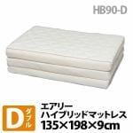 アイリスオーヤマ エアリーハイブリッドマットレス ダブル HB90-D