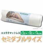 アイリスオーヤマ エコラテマットレス【セミダブル】 MEC-SD ホワイト