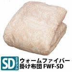 アイリスオーヤマ ウォームファイバー掛け布団 セミダブル FWF-SD