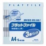 コクヨ フラットファイルA4S3冊パック青 99Kフ-A4S-BX3