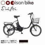 永山 Swifti 20 (スィフティ) 【2015年モデル】 20型 電動自転車 ブラック