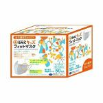 BMC キッズフィットマスク(50枚入) 【衛生用品】