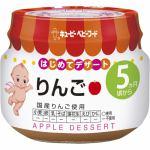 キユーピー キユーピーベビーフード りんご 5ヵ月頃から (70g) 【ベビー・キッズフード】