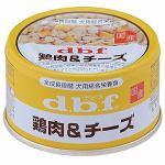 デビフペット デビフ 鶏肉&チーズ 85g 犬用栄養補完食 ドッグフード