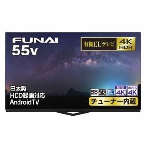 FUNAI FE-55U6030 4K有機ELテレビ 55インチ