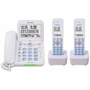 パイオニア TF-SA75W-W デジタルコードレス留守番電話機 子機2台 ホワイト