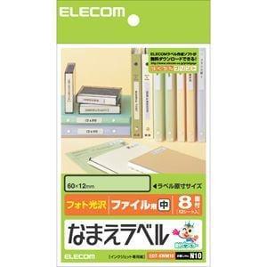 エレコム EDT-KNM10 なまえラベル ~ファイル用・中~(ハガキサイズ・8面・12枚)
