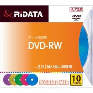 RiDATA DVDRW4.7GMIX10PA 繰り返し記録用DVD-RW 5色カラーMIX 1~2倍速 4.7GB 10枚スリムケース