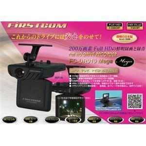 FRC FC-DR919MEGA ドライブレコーダー