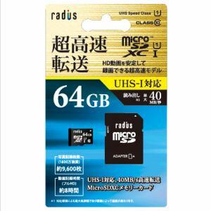ラディウス UHS-I対応 MicroSDXC メモリーカード 64GB RP-MSU64X