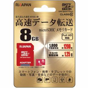 RIJAPAN RIJ-MSH008G10U1 microSD  8GB レッド